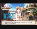 【実況】 少女のつむぐ夢の秘跡 【あいりすミスティリア!】 part22