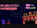 □■がんばれゴエモン ゆき姫救出絵巻を3人で実況プレイ part2【姉弟+a実況】