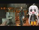 【Dishonored】 ダンウォール食い倒れツアー part13 THE END 【紲星あかり実況プレイ】