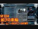 【地球防衛軍5】Rストームご~のINF縛りでご~ M104【実況】