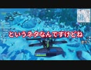 【Fortnite】饅頭たちのフォートナイト Part4【ゆっくり実況】