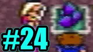 (24)はじめてのFFⅤ実況  ー火力不足