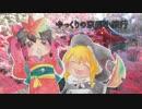 【ゆっくり】京都紅葉狩り「京はつとめて」