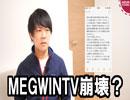 第89位:MEGWIN TV主力メンバーが相次いで退職 会社でYouTubeをやる難しさ thumbnail