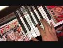 【中間管理録トネガワ】N高校校歌を歌ってみた【弾いてみた?】