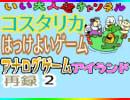 【コスタリカ】いい大人達のアナログゲームアイランド(11/'18) 再録 part2