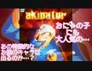 akinator~あの特徴的なお腹のキャラは出るのか…?~