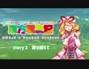 第6位:【東方卓遊偽】東方戦友記 story 2【SW2.5フェロー合作】 thumbnail