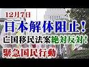 【頑張れ日本全国行動委員会】12.7 日本解体阻止!亡国移民法案絶対反対!緊急国民行動[桜H30/12/13]