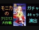 【ロマサガRS】モニカのクリスマス大作戦 ガチャ4キャラ演出まとめ【ロマンシングフェス】