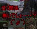 【WoT】ゆっくりテキトー戦車道 T110E4編 第190回「餡」