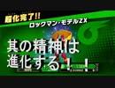 【大乱闘スマッシュブラザーズSPECIAL】灯火の星六日目 進化する精神と共に更なる戦場へ!!