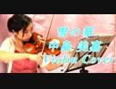 雪の華/中島美嘉【【バイオリン 】【Violinist YURIKO】