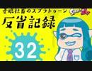 【ゆっくり実況】老眼社畜のスプラトゥーン反省記録32【S+3・ガチエリア】