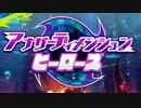 【スターアライズ実況】ピンクの勇者と星の危機!!【part41】
