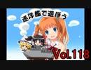 【WoWs】巡洋艦で遊ぼう vol.118【ゆっくり実況】