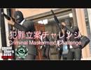 1000万ドル獲得への道! ~犯罪立案チャレンジ~ 全編 【GTA5】