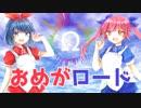 【C95】おめがロード【おめシスイメージソング】
