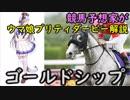 【ウマ娘プリティダービー】キャラクターのモデルになった競走馬をゆっくり解説【ゴールドシップ編】