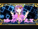 【フルタンX】謎のゆかりんX【VOICEROID】