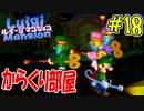 【ルイージマンション】からくり部屋からの黄金の部屋!!シリーズ初プレイで実況するぜ!! Part18【3DS】