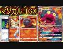 【PTCGO】ゆっくりポケカ対戦part26【マグカルゴGX】