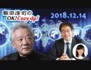 【高橋和夫】飯田浩司のOK! Cozy up! 2018.12.14
