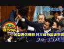 【佐藤正久】 中国製通信機器 日本政府調達排除 20181214