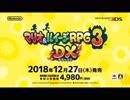 マリオ&ルイージRPG3DX 紹介映像