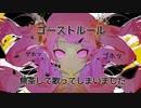 【歌ってみた】DECO*27 /ゴーストルール 【ヘンズツウ】