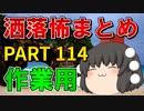 第40位:ゆっくり怪談 作業用・睡眠用 洒落怖まとめ 114 (+おまけ程度の茶番) thumbnail