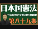 日本国憲法 第八十九条〔公の財産の支出利用の制限〕とは?〜中田宏と考える憲法シリーズ〜