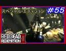 【【クマ、クマ、クマ】】#55 RED DEAD REDEMPTION 2:スペシャルエディション【ハイリスクな宝の地図2発見】