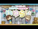 【第74回】RADIOアニメロミックス 内山夕実と吉田有里のゆゆらじ