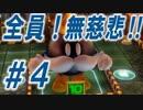 【4人実況】全員!無慈悲なスーパーマリオパァーーーリィ!!#4