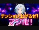 第81位:シロちゃんやんちゃにラップを奏でてパリピ少女になっちゃった! thumbnail