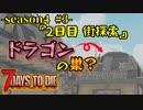 【7DAYS TO DIE α17】2日目 街探索、ドラゴンの巣を発見!?【実況】#3
