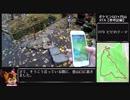 第48位:【ゆっくり】ポケモンGO円山攻略RTA(前半)【参考記録】 thumbnail