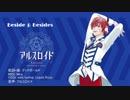 【アルスロイド】Beside & Besides【VOCALOIDカバー】