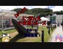 【ゆっくり】にっぽん丸 小笠原クルーズ その19母島散策1