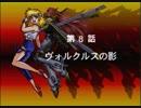 【TAS】スーパーロボット大戦EX コンプリ版 リューネの章 第08話