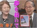 【夢を紡いで #47】田中英道氏に聞く、フランスの反グローバリズム潮流[桜H30/12/14]