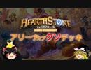 【Hearthstone】ネゲターのアリーナオブクソデッキ!Part61【VS sawsan】