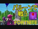 おそらく中級者のフォートナイト実況プレイPart1【Switch版Fortnite】