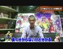 第55位:【パチンコ店買い取ってみた】第152回幸チャレ動画がわかる!ひげ紳士オススメ3本 thumbnail