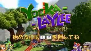 新しくも懐かしい【yooka-leylee】実況(再録)part1