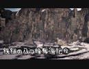 【Total War: WARHAMMER】鉄鎚の八つ峰奪還記12【VOICEROID実況】