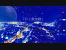 第5位:月と散歩路/茶太 thumbnail