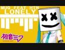 【初音ミク】Lonely / MUQ