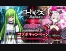 「コードギアス 反逆のルルーシュ」×「城プロRE」コラボキャンペーン マップBGM